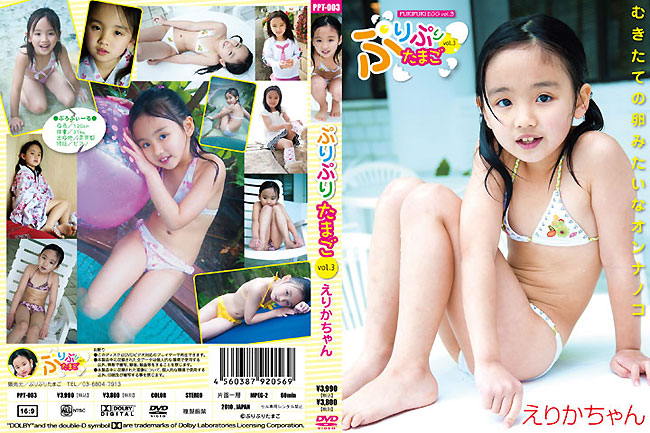[PPT-003]えりかちゃん  ぷりぷりたまご vol.3