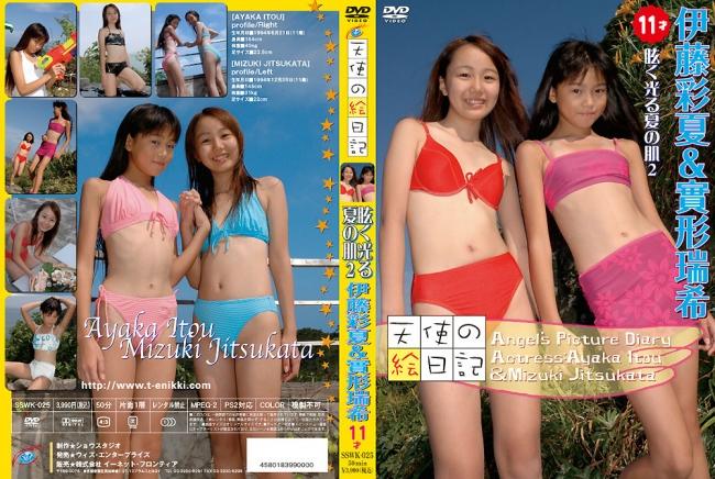 [SSWK-025]伊藤彩夏, 實形瑞希  眩く光る夏の肌 2