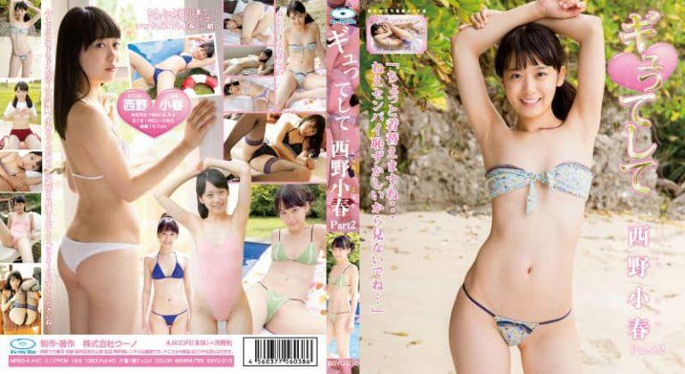 [BGYU-010]ギュってして Part2 西野小春