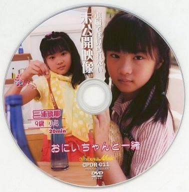 [CPDR-011] Rina Miura 三浦璃那, 本編では見られない未公開映像 おにいちゃんと一緒