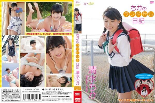 [JMKD-0003] 清水ちか Chika Shimizu – ちかのランドセル日記