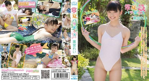 [IMBD-246] 黒宮れい Rei Kuromiya – 常夏パラダイス