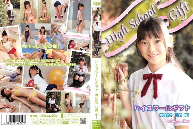 [CPSKY-129]Aya Sakurai 櫻井あや – ハイスクールギフト