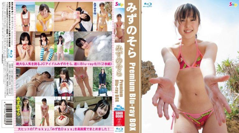 [SBKB-0009] みずのそら Mizuno Sora – Premium Blu-ray BOX