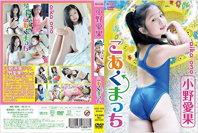 [GOD-074] 小野愛果 Aika Ono こあくまっち