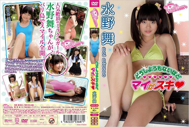 [TOKYO-033] 水野舞 Mai Mizuno – どうしようもないほどマイがスキ