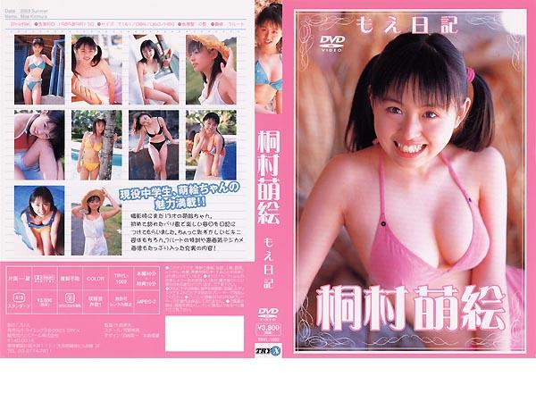 [TRYL-1002] Moe Kirimura 桐村萌絵 – もえ日記