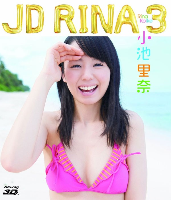 [PCBP-12077] Rina Koike 小池里奈 – JD RINA 3