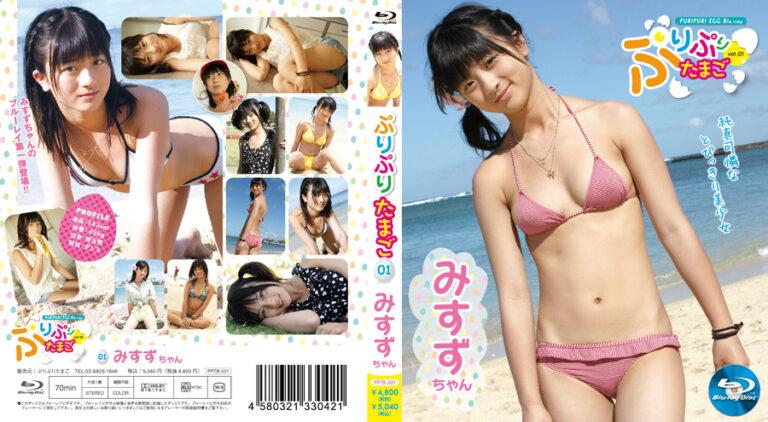 [PPTB-001] Misuzu Tanaka 田中美鈴 – みすずちゃん ぷりぷりたまごブルーレイ vol.01