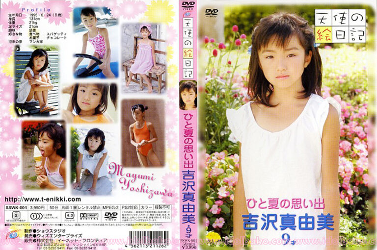 [SSWK-001] 吉沢真由美 ひと夏の思い出