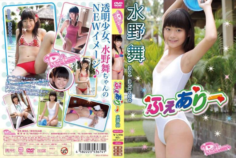 [TOKYO-022] 水野舞 Mai Mizuno – ふぇありー