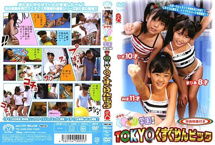 [TWKP-001] りさ, まりあ, みほ 小学生くすぐり学園番外編 TOKYOくすぐりんピック