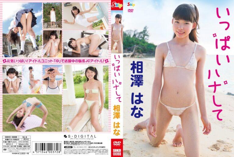 [SBKD-0088] Aizawa Hana 相澤はな – いっぱいハナして