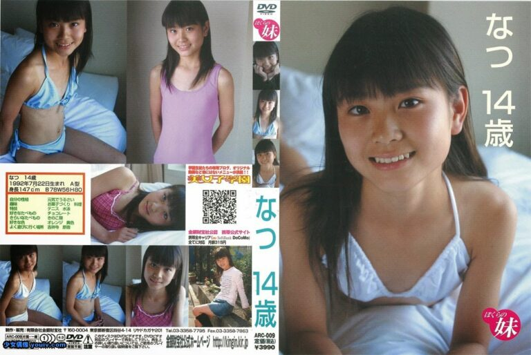 [ARC-009] Natsu なつ ぼくらの妹 14歳