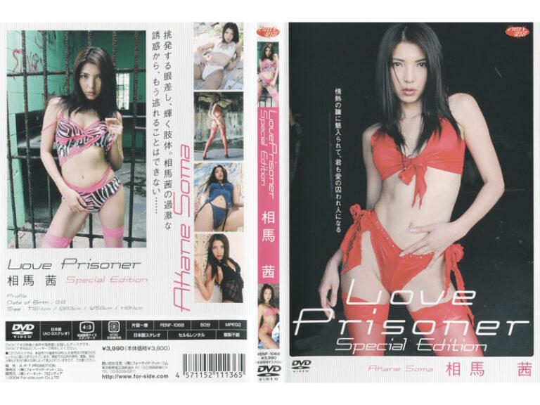 [FENF-1068] Akane Souma 相馬茜 Love Prisoner